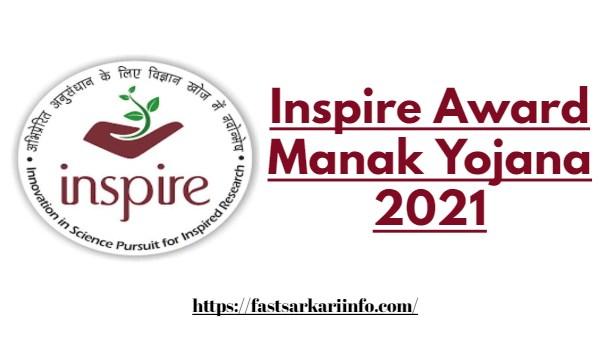 Inspire Award Manak Yojana 2021