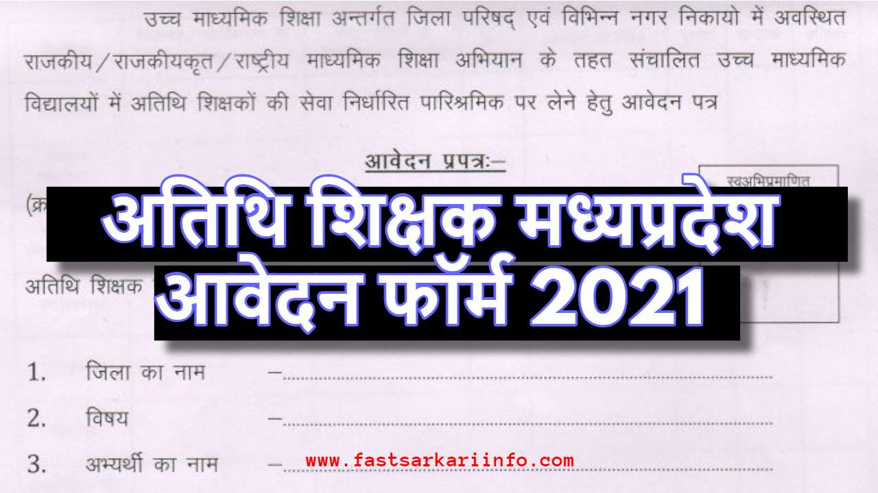 Guest Teacher Form MP PDF in Hindi
