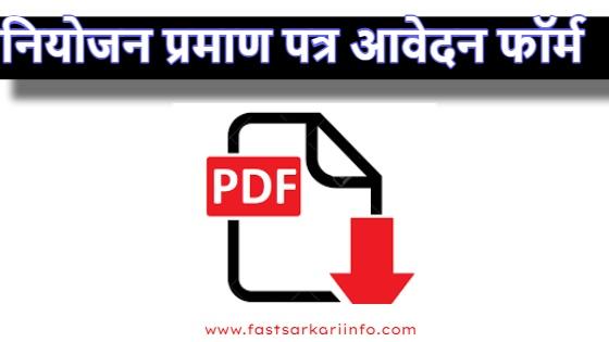 Niyojan Praman Patra Form PDF