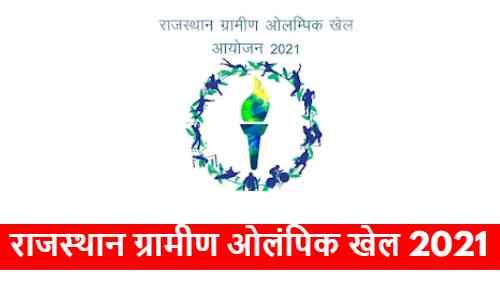 Rajasthan gramin olympic khel online registration 2021